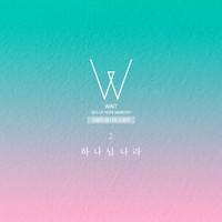 WAIT 소망의바다 미니스트리 2집 - 하나님 나라 (CD)
