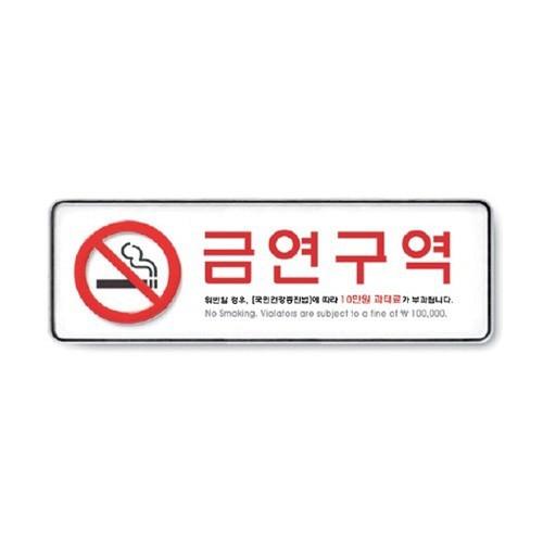 9131 - 금연구역 위반시 과태료 부과 시스템 문패 사인 표지판