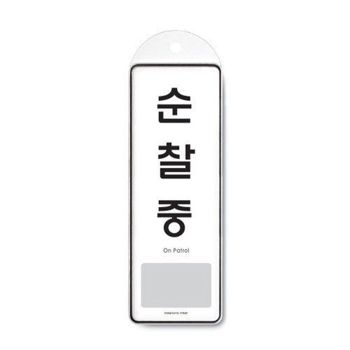 9141 - 순찰중 시스템 문패 사인 표지판