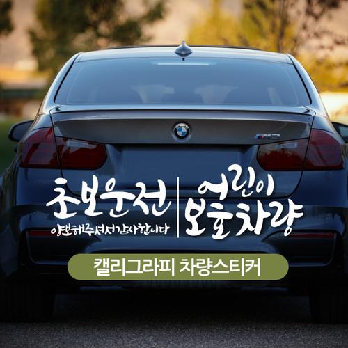 초보운전,어린이보호차량 자동차스티커