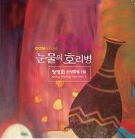 정명희 - 정명희 찬양앨범 1집 눈물의 호리병 (CD)