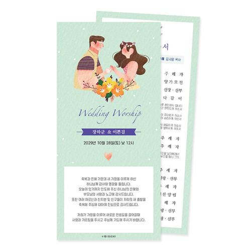 결혼예배순서지(EL-0251) 50장