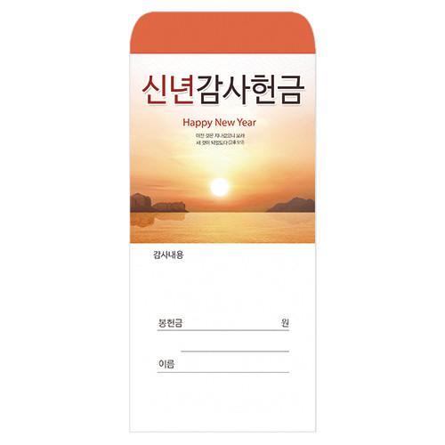 신년 감사헌금 봉투 - 신년2019-1 (1속 100매)