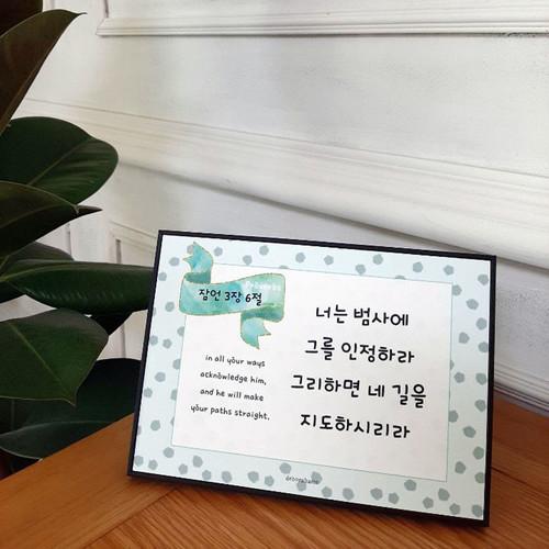 모던말씀액자 (인정/경외)