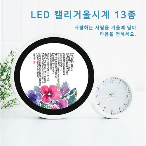 마이제이디_LED 말씀거울시계 무드등(캘리디자인14종)