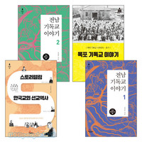 이야기 한국교회사 시리즈 세트(전4권)