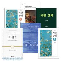 시편 연구와 설교 관련 2018년 출간(개정)도서 세트(전6권)