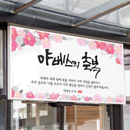 아크릴 프레임 성경말씀액자 - W0136A 역대상 4장 10절