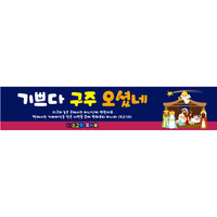 교회현수막(아기예수)-192 ( 200 x 140 )