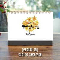 [대량구매] 2021 탁상 캘린더 (스프링) - 긍정의 힘