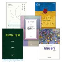 히브리서 연구와 설교 관련 2019~2020년 출간(개정)도서 세트(전4권)