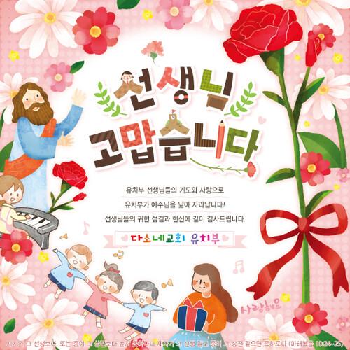 교회유치부현수막(스승의날)-174 ( 180 x 180 )