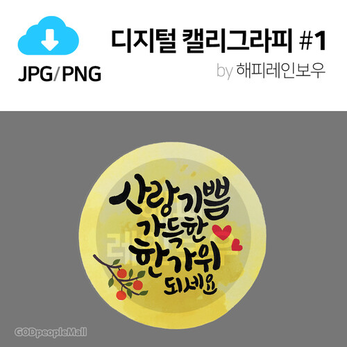 디지털 캘리그라피 1 사랑기쁨 가득한 한가위 (추석) by 해피레인보우 / 이메일발송(파일)