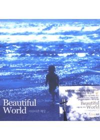 Beautiful World 아름다운 세상(CD)