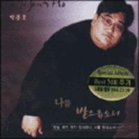 박종호 2 - 나를 받으옵소서 (CD)