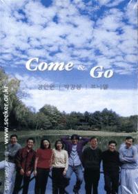 COME & GO (Tape)
