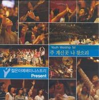 젊은이 예배 미니스트리 - 주 계신 곳 나 찾으리 (CD)