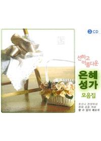 선하고 아름다운 은혜성가모음집(3CD)