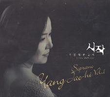 시작 : 주를향한 고백 - 소프라노 양재희 Vol.1 (CD)