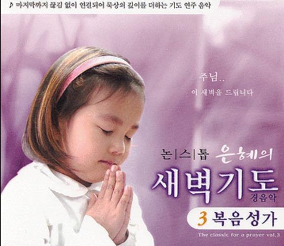 논스톱 - 은혜의 새벽기도3 경음악 복음성가 (CD)