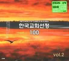 한국교회선정 100 Vol.2 (4CD)