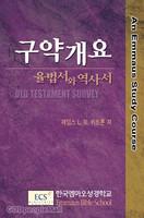 구약개요; 율법서와 역사서