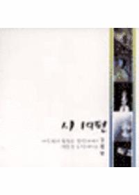 김진만 - 시19편 (CD)