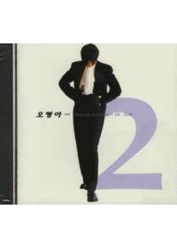 오형아 2 - change my heart oh, God (CD)