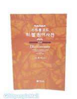 스트롱 코드-히,헬 원어 사전