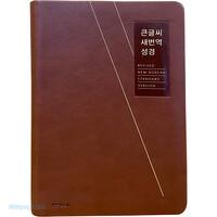 큰글씨 새번역 성경 중단본 (색인/무지퍼/친환경PU소재/브라운/RN72B)