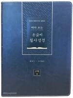 [개역개정] 따라 쓰는 손글씨 필사성경 (네이비) - 구약 1