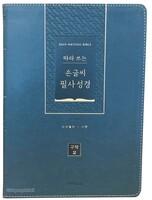 [개역개정] 따라 쓰는 손글씨 필사성경 (그린) - 구약 2