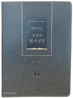 [개역개정] 따라 쓰는 손글씨 필사성경 (그레이) - 구약 3
