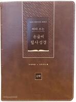 [개역개정] 따라 쓰는 손글씨 필사성경 (브라운) - 신약