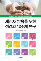 새신자 양육을 위한 성경의 12주제 연구