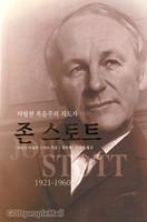 존스토트 : 탁월한 복음주의 지도자