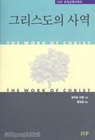 그리스도의 사역 - IVP 조직신학 시리즈