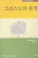 그리스도의 위격 - IVP 조직신학 시리즈