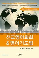 [개정판]선교영어회화 & 영어기도법