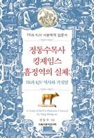 정동수목사 킹제임스 흠정역의 실체