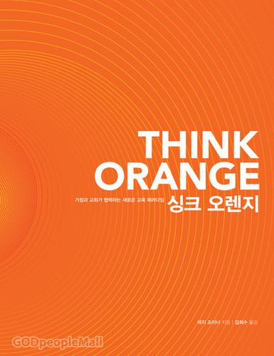 싱크 오렌지