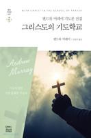 [개정판]그리스도의 기도학교