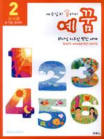 예꿈2 (5~7세) - 교사용