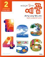 예꿈2 (5~7세) - 어린이용(가정용+교회학교용)