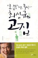 효 운동하는 목사 최성규의 고집