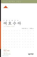 ESV 성경공부 시리즈 - 여호수아