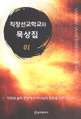 직장선교학교와 묵상집 01