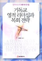 기독교 영적 리더십과 목회 전략