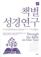 [개정판] 책별 성경연구