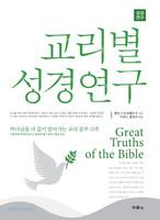 [개정판] 교리별 성경연구